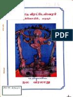 அருள்மிகு வீரட்டேஸ்வரர் திருக்கோயில், வழுவூர், தல வரலாறு