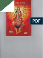 Durga-Stuti-by-Chaman