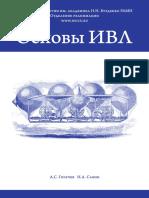 ОСНОВЫ_ИВЛ_НИИ_Бурденко_3е_изд_2013г.pdf