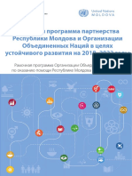 UNDAF Moldova RU.pdf