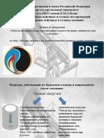 Методы снижения сил трения бурильной колонны о стенки скважины