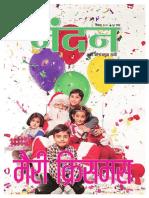 12. December 2011.pdf