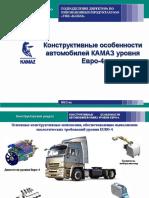Констр.-особенности-авто-КАМАЗ-Евро-4.pdf