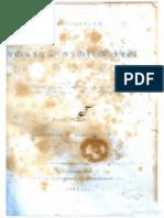 Griechische Eigennamen Passow 1842
