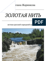 Jarnikova_S._Zolotaya_Nit_Istoki_Russk.a6.pdf