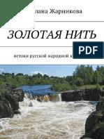 Jarnikova_S._Zolotaya_Nit_Istoki_Russk.a4.pdf