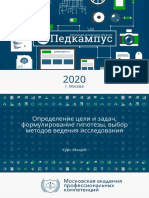 opredelenie_tseli_i_zadach_formulirovanie_gipotezy_vybor_metodov_vedeniya_issledovaniya.pdf