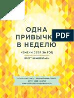 Brett-Blyumental_Odna-privychka-v-nedelyu_-Izmeni-sebya-za-god.pdf