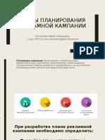 Этапы планирования рекламной кампании(Сотникова М.А. 1 курс РИССО о-з)