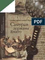 Самураи державы Ямато by Акунов В. (z-lib.org).pdf