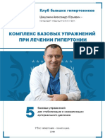 Комплекс базовых упражнений от гипертонии.новый.pdf
