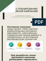 Структура планирования рекламной деятельности.ppt
