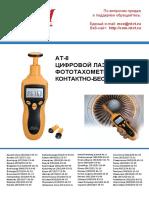 AT-8.pdf