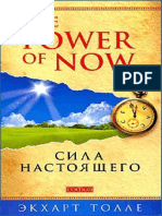 Sila Nastoyaschego.pdf