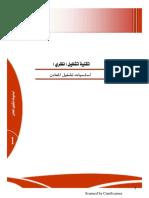 تكنولوجيا تشكيل و تشغيل.pdf