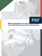 SCC compressors manual_RUS