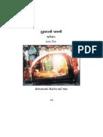 Part 6 - Guruwar Ni Palki