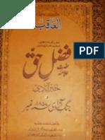 Al-Aaqib Fazl e Haq Wa Tahreek e Azadi 1857 Special Number