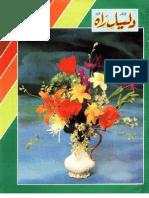 Daleelerah_1993_02-03