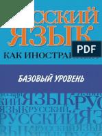 Русский как иностранный_ базовый уровень