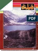 Daleelerah_1993_04