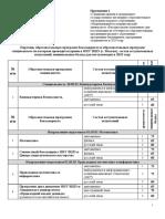 HSE.pdf