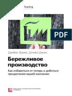 Бережливое производство.pdf
