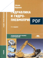 Гидравлика и гидропневмопривод  2012.pdf