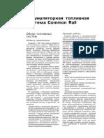akkumuliatornaja_toplivnaja_sistema_common_rail.pdf