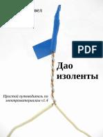 Dao_v1.4_LQ