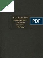 retatos de poetas rusos erhemburg.pdf