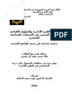 Master Degree Letter by Malath Mohammad Mofeed Alyaseen 23082010
