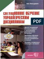 Ситуационное обучение управленческим дисциплинам ( PDFDrive.com ).pdf