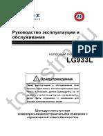 Погрузчик SDLG LG933L