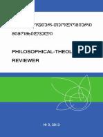 ფილოსოფიურ-თეოლოგიური მიმომხილველი #3 2013