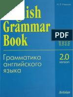 utevskaya_n_l_english_grammar_book_version_2_0.pdf