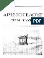 Aristotel_O_dushe_1937.pdf