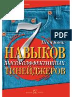 Kovi_Sh._7_Navyikov_Vyisokoyeffekt.a4(1).pdf