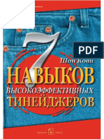 Kovi_Sh._7_Navyikov_Vyisokoyeffekt.a4.pdf