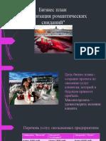 Презентация 2 (1).ppt