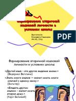 Кашицына_ин.яз_2гр.ppt