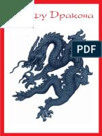 Гун-Фу Дракона - Путь не имеющий начала и конца
