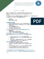 covid 19 JPN.pdf