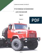 konstruktivnye-izmeneniya-2010.pdf