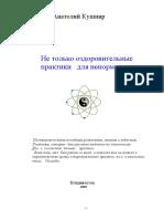 book_kushnir_part_2.pdf
