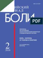 Kollektiv_avtorov_Bol_Bolezn_Ot_teorii_k_praktike