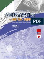 1PU0大國政治與外交:美國、日本、中國與大國關係管理