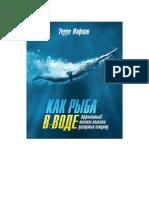 Как рыба в воде. Эффективные техники плавания, доступные каждому.pdf