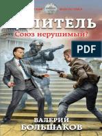 bolshakov_celitel-bolshakov-_2_soyuz-nerushimyy-_qkbtfw_577432.pdf