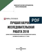 К-130-Сборник